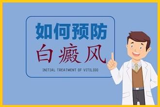 田凤小课堂:腰部白癫风做好哪些护理有利于治疗