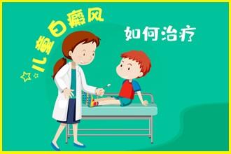 儿童白癞风如何诊治?这3点治疗建议,家长要牢记!