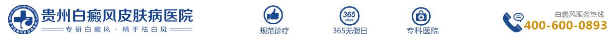 贵州白癜风医院logo